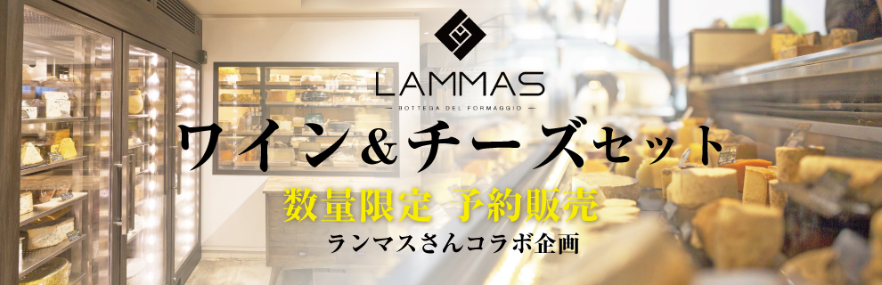 数量限定 予約販売 ランマス×ヴィノテラス コラボ企画 ワイン&チーズセット