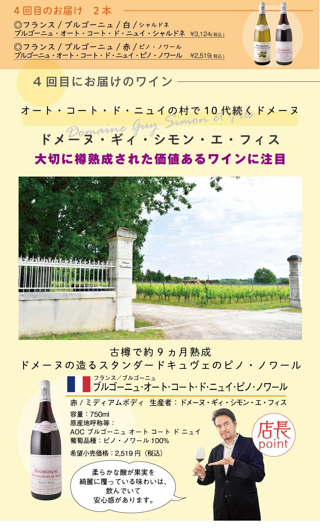 ワイン頒布会 フランス3大銘醸地コース