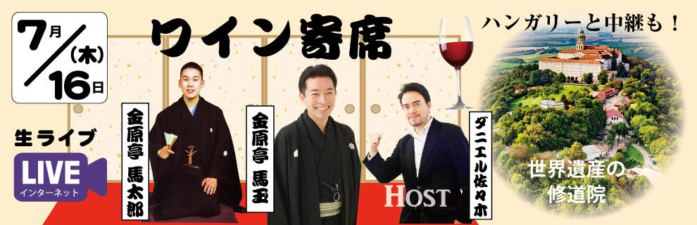 オンラインワイン寄席 ワイン×落語を融合させたイベント
