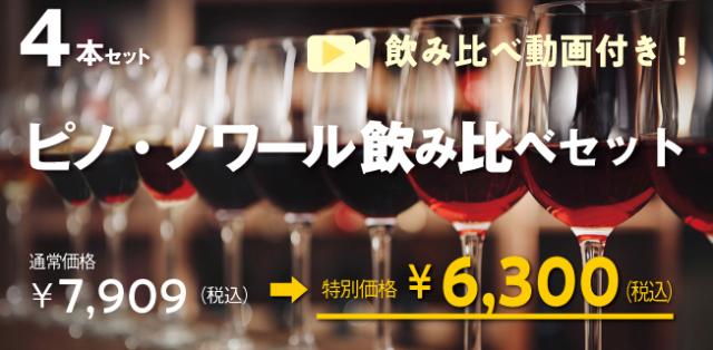 ピノ・ノワール 飲み比べセット【4本セット:赤4本】